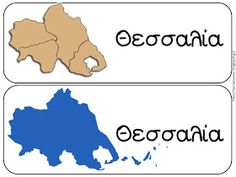 Δραστηριότητες, παιδαγωγικό και εποπτικό υλικό για το Νηπιαγωγείο & το Δημοτικό: Ταξίδι στην Ελλάδα: μαθαίνοντας για τα γεωγραφικά διαμερίσματα Greece Map, Geography, School, Blog, Poster, Blogging, Billboard