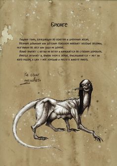 Участок 85 Myths & Monsters, Monster Book Of Monsters, Monster Art, Mythological Creatures, Mythical Creatures, Dibujos Dark, Dark Art Illustrations, Creepy Guy, Legends And Myths