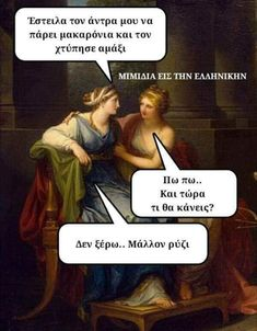 Greek Memes, Funny Greek Quotes, Sarcastic Quotes, Funny Text Fails, Funny Texts, Funny Jokes, Funny Christmas Songs, Ancient Memes, Pun Shirts