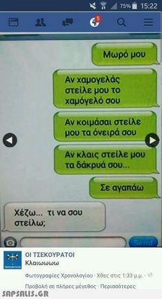 Τί καφρίλαααα!!! Χαχαχα!!! Greek Memes, Funny Greek Quotes, Funny Quotes, Funny Tips, Stupid Funny Memes, Very Funny Images, Funny Phrases, Magic Words, Funny Thoughts