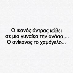 ... My Life Quotes, Best Quotes, Love Quotes, Love Is Everything, Greek Quotes, In Writing, True Words, Quote Of The Day, Philosophy