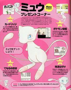 Nintendo Spaceworld 99 Guide Book - How to get Mew in 'Pokemon' Cute Poster, Poster Wall, Poster Prints, Decorate My Room, Pokemon Pink, Wallpaper Animé, Collage Des Photos, Pokemon Poster, Japanese Poster Design