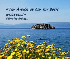 Εικόνες για καλωσόρισμα της Άνοιξης - eikones top Literature, Life Quotes, Notebook, Words, Plants, Movie Posters, Literatura, Quotes About Life, Quote Life