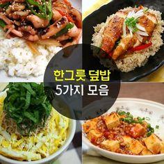 <한그릇 덮밥 5가지 모음>재료도 간단하고 레시피도 간단해서 쉽게 만들 수 있는 덮밥요리! 남녀노소 누구나 좋아하는 요리인데요. 한그릇 덮밥요리 BEST 5가지를 소개합니다.^^ ... K Food, Good Food, Yummy Food, Korean Dishes, Korean Food, Asian Recipes, Healthy Recipes, Hawaiian Recipes, Healthy Food