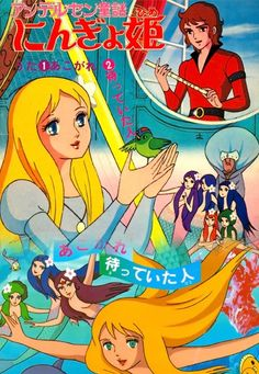 Does anyone else remember this movie?  The Little Mermaid - 1975 - Toei