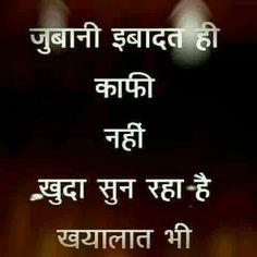 Dil ki awaaz khuda tak jati h. Sufi Quotes, Marathi Quotes, Spiritual Quotes, Hindi Qoutes, Happy Good Morning Quotes, Morning Greetings Quotes, Strong Quotes, Positive Quotes, Positive Thoughts