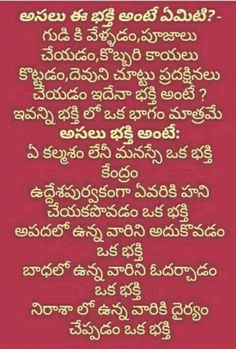 Life Lesson Quotes, Life Lessons, Life Quotes, Cheater Quotes, Tears Quotes, Telugu Jokes, Telugu Inspirational Quotes, Besties Quotes, Personal Questions