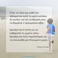 Να θυμάσαι τι πραγματικά αξίζει. Advice Quotes, Words Quotes, Me Quotes, Sayings, Parenting Done Right, Greek Words, Greek Quotes, Reading Material, Parenting Quotes