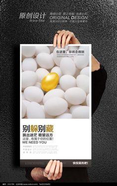 视觉创意招聘海报_海报设计/宣传单/广告... Brave, Recruitment Ads, Plane Design, Text Layout, Chinese Design, Creative Posters, Layout Design, Graphic Design, The Originals