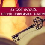 85 слов - паролей, которые притягивают желаемое. Spirit Yoga, Massage Room, Beautiful Mind, Good Mood, Things To Know, Psychology, Health, Spirituality, Money