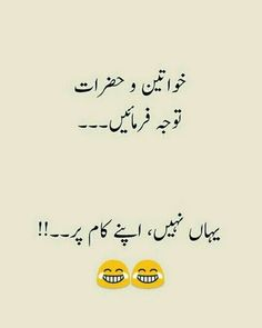 Funny love quotes in urdu sms husband wife funny love quotes in urdu Love Quotes In Urdu, Funny Quotes In Urdu, Sunday Quotes Funny, Cute Funny Quotes, Funny Quotes For Teens, Funny Quotes About Life, Jokes Quotes, Sad Quotes, Inspirational Quotes