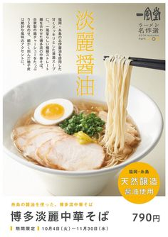 シーズナル秋_名作選ポスター-3 Food Design, Food Graphic Design, Food Poster Design, Menu Design, Layout Design, Ramen Restaurant, Chinese Restaurant, Ramen Recipes, Wine Recipes