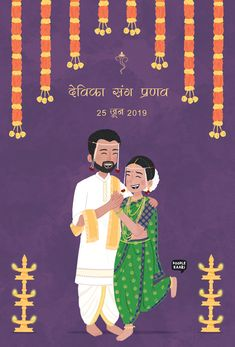 Custom illustrated wedding invitations, unique to each couple, designed by Mithila Ananth Illustrated Wedding Invitations, Indian Wedding Invitation Cards, Wedding Invitation Video, Creative Wedding Invitations, Invites Wedding, Wedding Stationery, Invitation Background, Invitation Card Design, Wedding Invitation Design