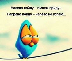 Funny Phrases, Funny Quotes, Russian Quotes, Funny Expressions, Funny Thoughts, Creative Cards, Cool Words, Jokes, Positivity