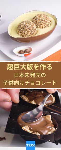 欧米で人気のある子供向けチョコレートに「キンダー」。中にオマケが入っている日本未発売の卵型チョコレートです。その豪華版がキンダー・ジョイ。半分がチョコボールの入った菓子部、もう半分に豪華なオマケが詰まっています。今回はそのチョコレートがわ半分を超巨大版にしたレシピです。 #キンダー #子供向け #日本未発売 #チョコレート #オマケ #卵型 #キンダージョイ #豪華版 #超巨大 #イタリア #フェレロ #大人食い #スイーツ #ヘーゼルナッツ #ぺろりこ #レシピ #作り方 #簡単 #おいしい #お腹ペコリン部 #おうちカフェ #ちえとく #家庭 #料理 #diy