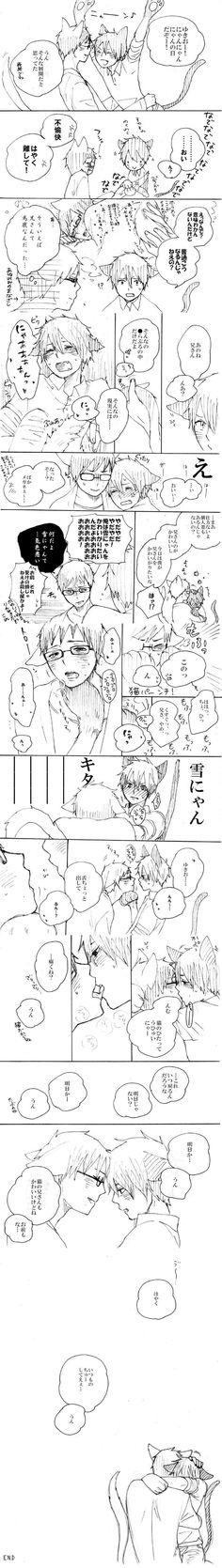 /Ao no Exorcist/#1003909 - Zerochan