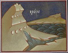 """Слово - изографам"" • Просмотр темы - Вода, горки. Orthodox Icons, Byzantine, Pattern, Landscape, Mountain, Patterns, Scenery, Model, Pattern Print"