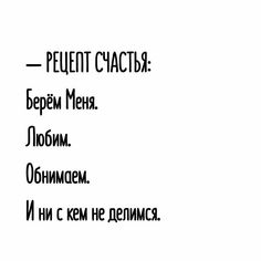 image (960×960) Mood Quotes, Life Quotes, Russian Quotes, Motivational Quotes, Inspirational Quotes, Love Yourself Quotes, Love Poems, Life Motivation, Some Words