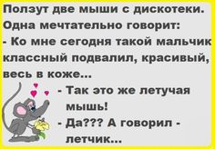 Не все, что летает... (35) Одноклассники
