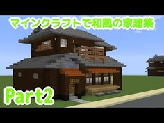 【和風建築】マインクラフトで和風の家を作ってみたPart1【まちづくり】 - YouTube