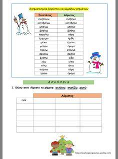 Greek Language, Grammar Worksheets, Special Education, Exercises, Diy And Crafts, Teaching, School, Kids, Children