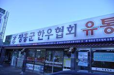 장흥 토요시장거리 한우유통..이곳에서 한우를 싸게 사서 식당으로 간다.20130712