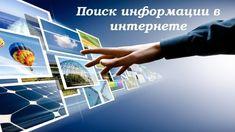 Как искать информацию в интернете