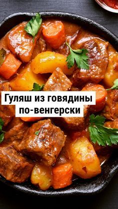 Greek Recipes, Meat Recipes, Cooking Recipes, Dessert Chef, Sashimi, Good Food, Yummy Food, Cooking Time, Food And Drink