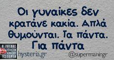 Θυμούνται πριν 3 χρόνια μέρα Τετάρτη ώρα 2.15 μεσημέρι 😂😂🤘 Funny Greek Quotes, Greek Memes, Funny Picture Quotes, Funny Quotes, Funny Memes, Jokes, Wisdom Quotes, Life Quotes, Frases