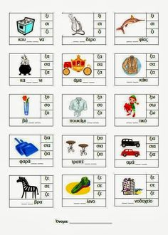 Speech Language Therapy, Speech And Language, Speech Therapy, Learn Greek, Abc Activities, Greek Language, Greek Alphabet, Teaching Techniques, Preschool Education