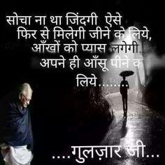 87 Best Gulzar shayari images   Gulzar poetry, Hindi quotes
