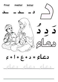 My First Letters and Words book # حرف الدال #practicelearnarabic . For more exercices please join (Practice and learn Arabic) facebook group http://m2.facebook.com/practicelearnarabic?ref=stream