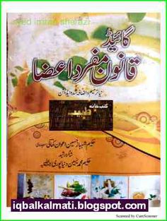 Hikmat Book in Urdu.Guide Qanoon e Mufrid Aazah by Hakeem Shahbaz Awan.The Urdu ebook about Human Body parts information guide and his diseases. Hakeem Tariq, Used Books Online, Human Body Parts, Urdu Novels, Poetry Books, Book Publishing, Free Books, Islamic, Ebooks