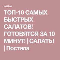 ТОП-10 САМЫХ БЫСТРЫХ САЛАТОВ! ГОТОВЯТСЯ ЗА 10 МИНУТ! | САЛАТЫ | Постила