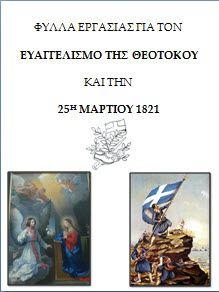 Φύλλα Εργασίας για τον Ευαγγελισμό της Θεοτόκου και την 25η Μαρτίου για το νηπιαγωγείο Greek History, Worksheets, Crafts For Kids, Preschool, Teaching, Education, 25 March, Holidays, Beautiful