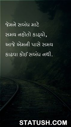 Gujarati Quotes - Who did not have time for a relationship Morari Bapu Quotes, Time Quotes, Best Quotes, Qoutes, Morning Love Quotes, Famous Love Quotes, Best Travel Quotes, Good Thoughts Quotes, Gujarati Quotes