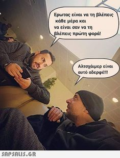 Greek Memes, Greek Quotes, Funny Cartoons, Funny Memes, Jokes, Funny Photos, Haha, Indie, Humor