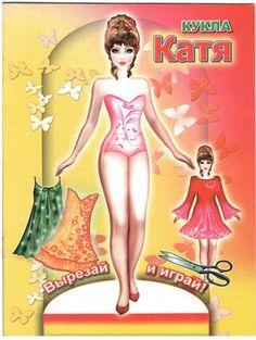 "Катя ""Леда"" 2009* 1500 free paper dolls at artist Arielle Gabriel""s The International Paper Doll Society also free China paper dolls The China Adventures of Arielle Gabriel *"