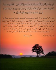 Beautiful Quran Quotes, Pray, Celestial, Outdoor, Outdoors, Outdoor Games, The Great Outdoors