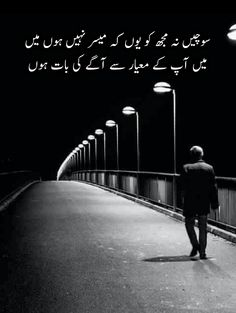 BakhtawerBokhari Poetry Pic, Poetry Lines, Sufi Poetry, Poetry Books, Poetry Quotes, Urdu Quotes, Love Quotes With Images, Love Quotes For Her, Best Love Quotes