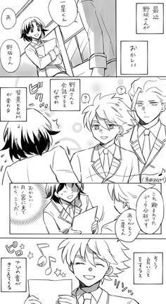 Twitter Inazuma Eleven Go, Boy Art, Friendship, Manga, My Love, Twitter, Anime, Manga Anime, Manga Comics