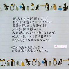 #小池一夫 #名言 #格言 #言葉 #他人 #自分 #評価  #理解 #人生 #ペン字 #ボールペン字 #書道 #硬筆  #マスキングテープ #calligraphy #japanesecalligraphy  #japaneseculture #handwriting #手書き #手書きツイート #手書きpost Life Quotes, Mindfulness, Wisdom, Positivity, Messages, Happy, Words, Journal, Instagram