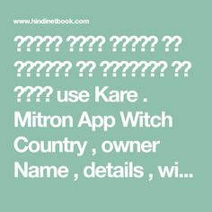 इसमें आपको जानने को मिलेगा की मित्रों एप कैसे use Kare . Mitron App Witch Country , owner Name , details , wikipedia , information , developer name in Hindi How To Make Money, Names, App, Country, Rural Area, Apps, Country Music