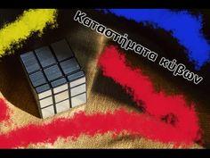 Κατάστημα κύβων στην Ελλάδα;;; | Diktis - YouTube