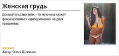 женская грудь, короче википедия