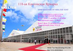 Commercial Tents Sale for Exhibition Usages and Corporative Events Luz Natural, Corporative Events, Marquee For Sale, A Frame Tent, Canton Fair, Large Tent, Shelter Tent, Tent Sale, Roof Structure