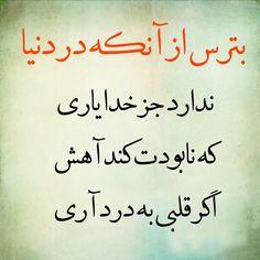Persian Poetry, True Feelings, Prom Dress, Champagne, Random, Quotes, Quotations, Ballroom Dress, Prom Dresses