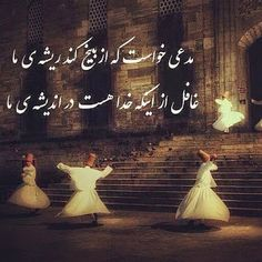 Maulana Rumi Online: Maulana in Farsi Work Pictures, Text Pictures, Father Poems, Rumi Poem, Worship Quotes, Positive Wallpapers, Sad Texts, Picture Writing Prompts, Persian Poetry