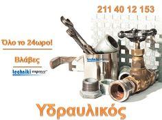 Υδραυλικός!Όλο το 24ωρο!Τηλέφωνο Eπικοινωνίας: 211 40 12 153 Site: www.techniki-express.gr