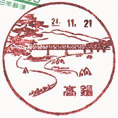 Takanabe Post Office (Old design) - Miyazaki Pref. Japan Post, Miyazaki, Mail Art, Post Office, Printmaking, Stamping, Japanese, Graphic Design, Japanese Language